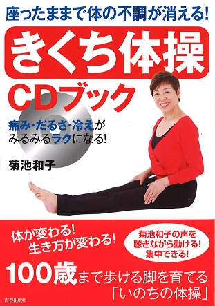 120501CDブック青春出版社