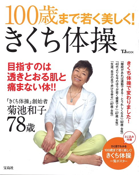 140801 100歳まで若く美しく!きくち体操(78歳)・宝島社