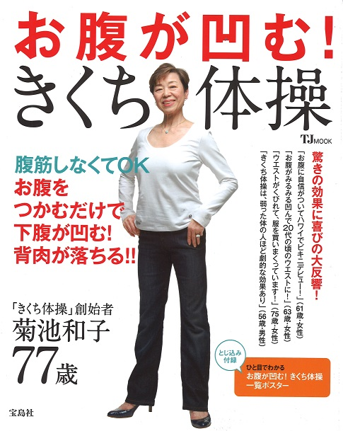 140801 お腹が凹む!きくち体操(77歳)・宝島社