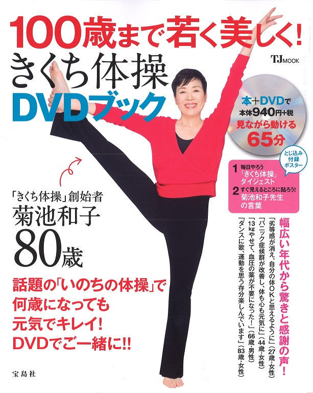 80sai-dvdbook