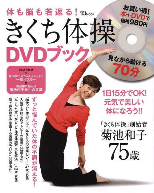 75dvdbook
